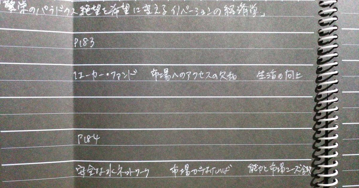 黒いノートに「3ワードノート」を書き始めた状態の画像