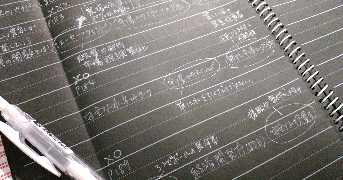 黒いノートに「3ワードノート」を書き、復習もだいぶ行った状態