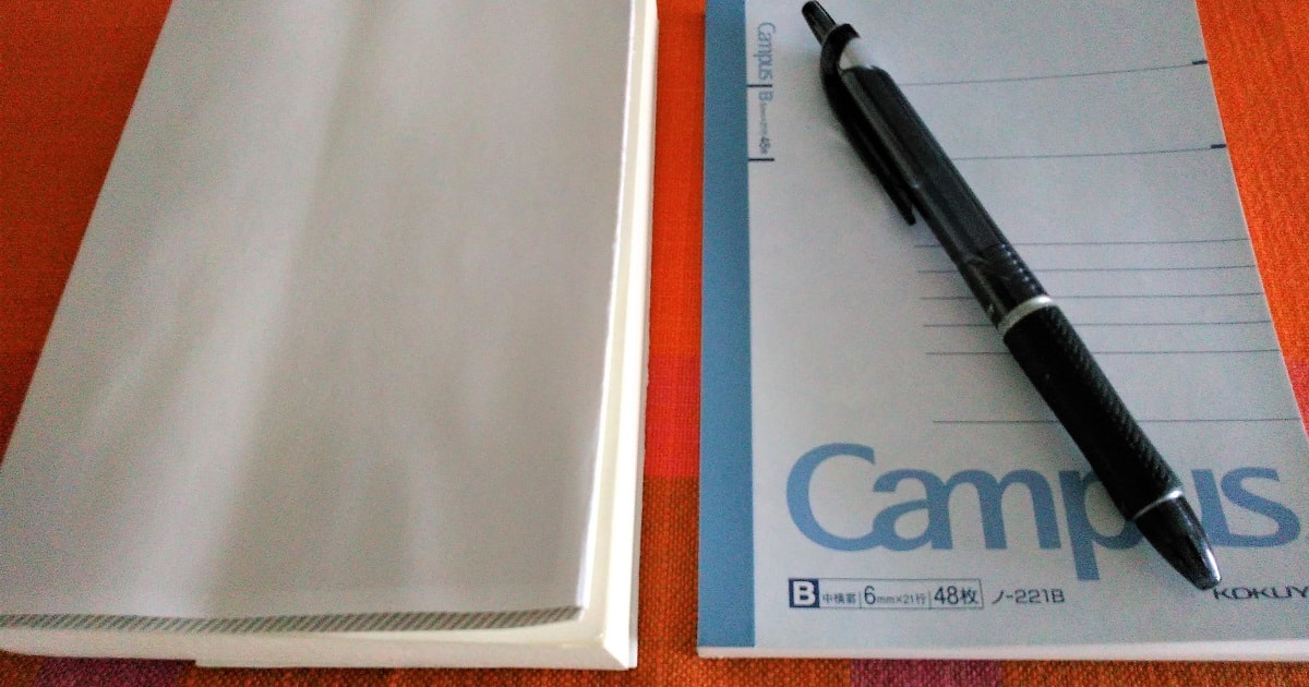 文庫本と並べたA6(105 x148mm)サイズのメモノート