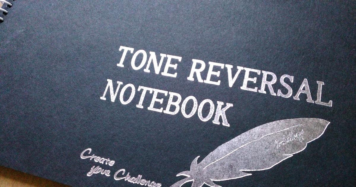 真っ黒なノート「TONE REVERSAL NOTEBOOK(株式会社19)」の写真