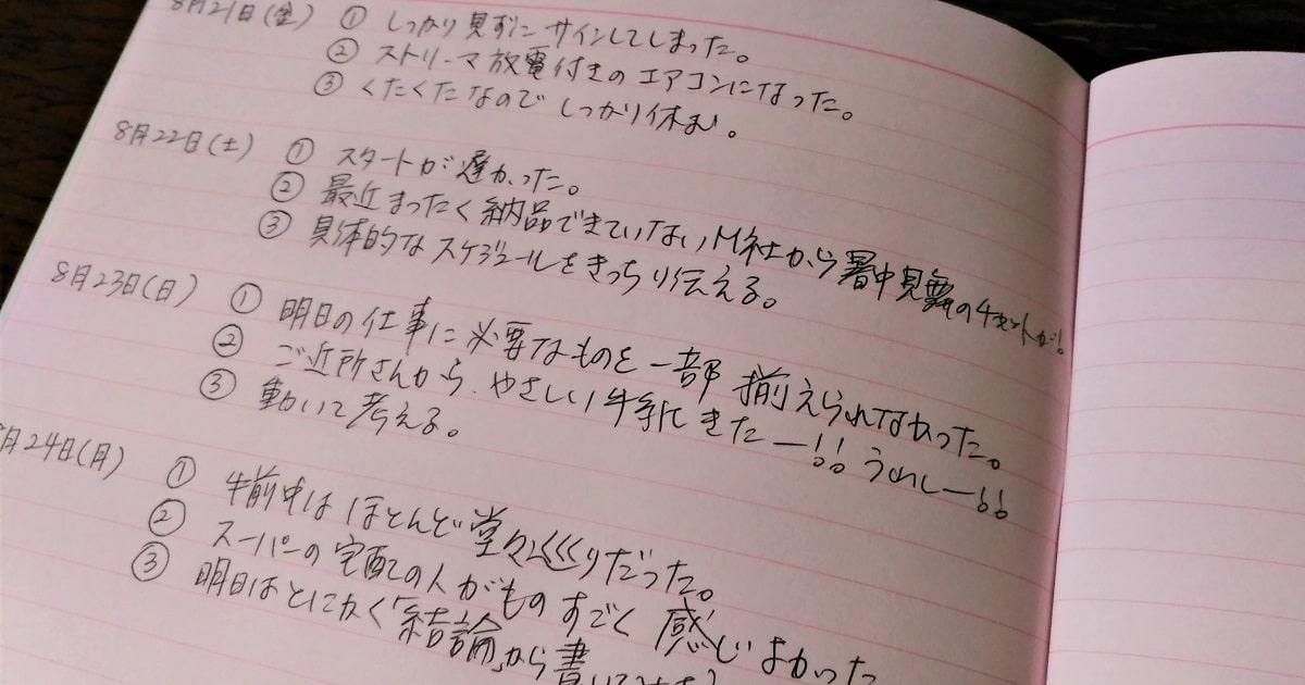 ピンクのノートに3行日記を書いた画像
