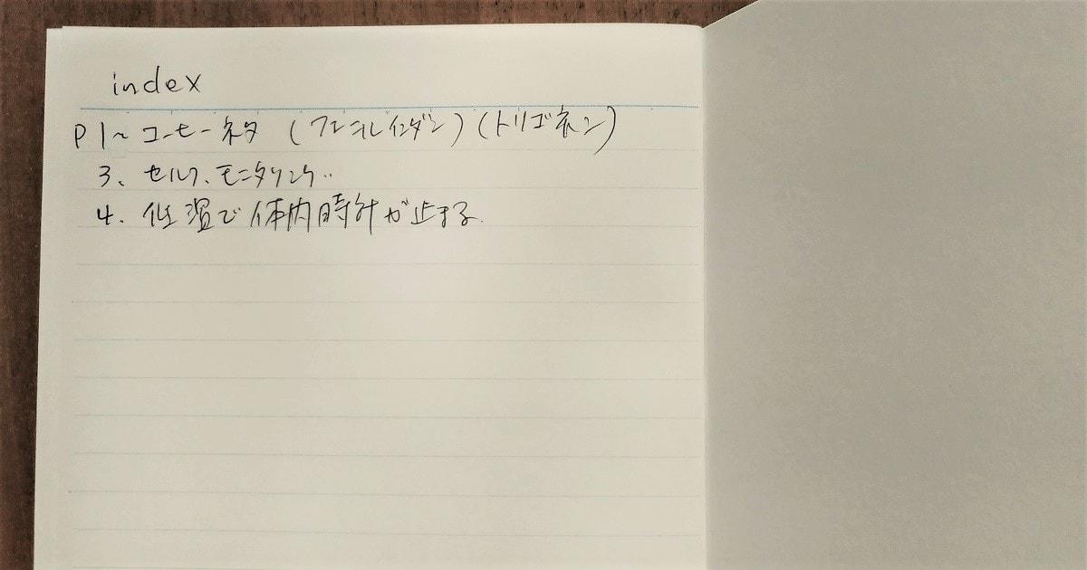 「どこに書いたかわかるノート」の目次