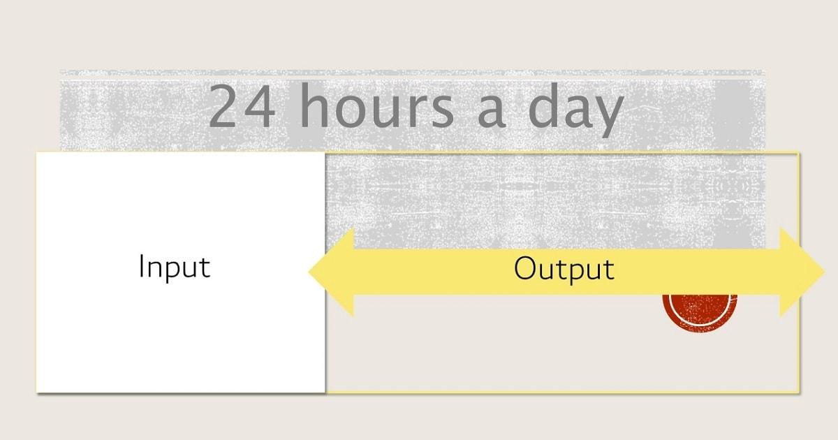 1日24時間のうちの、インプット時間を減らし、アウトプット時間が増えた状況を示す図解