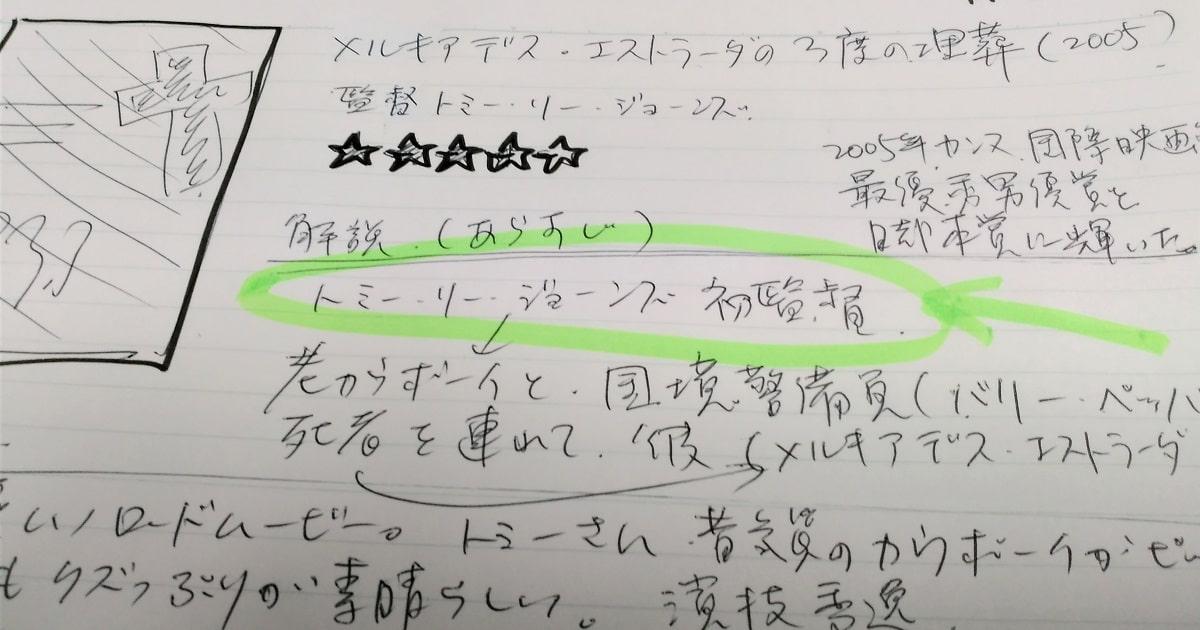 手書きしながら検索しやすいノートをつくってみた