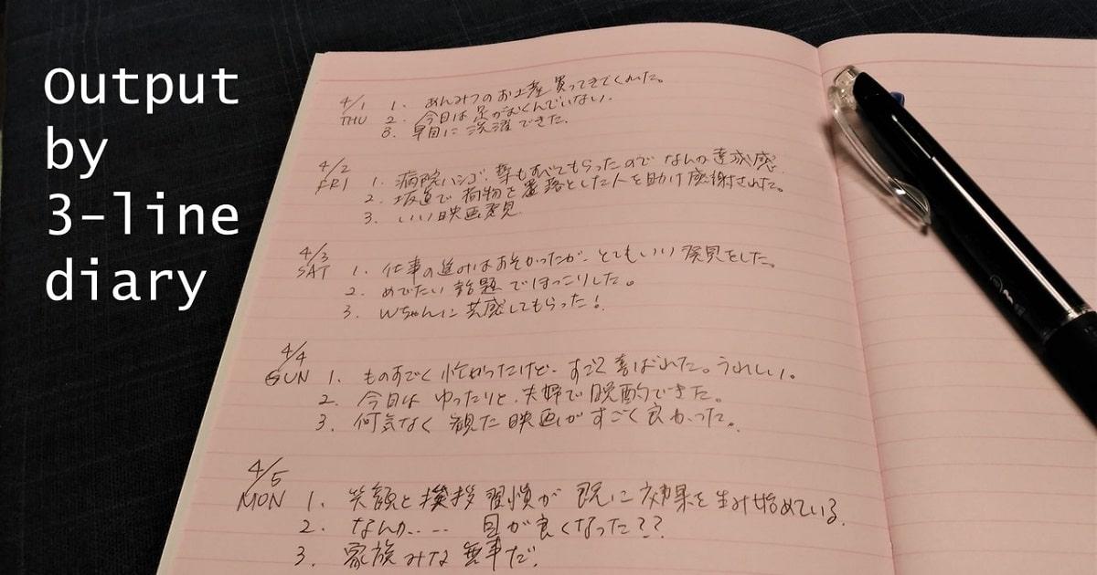 筆者が書いた樺沢氏の「3行ポジティブ日記」