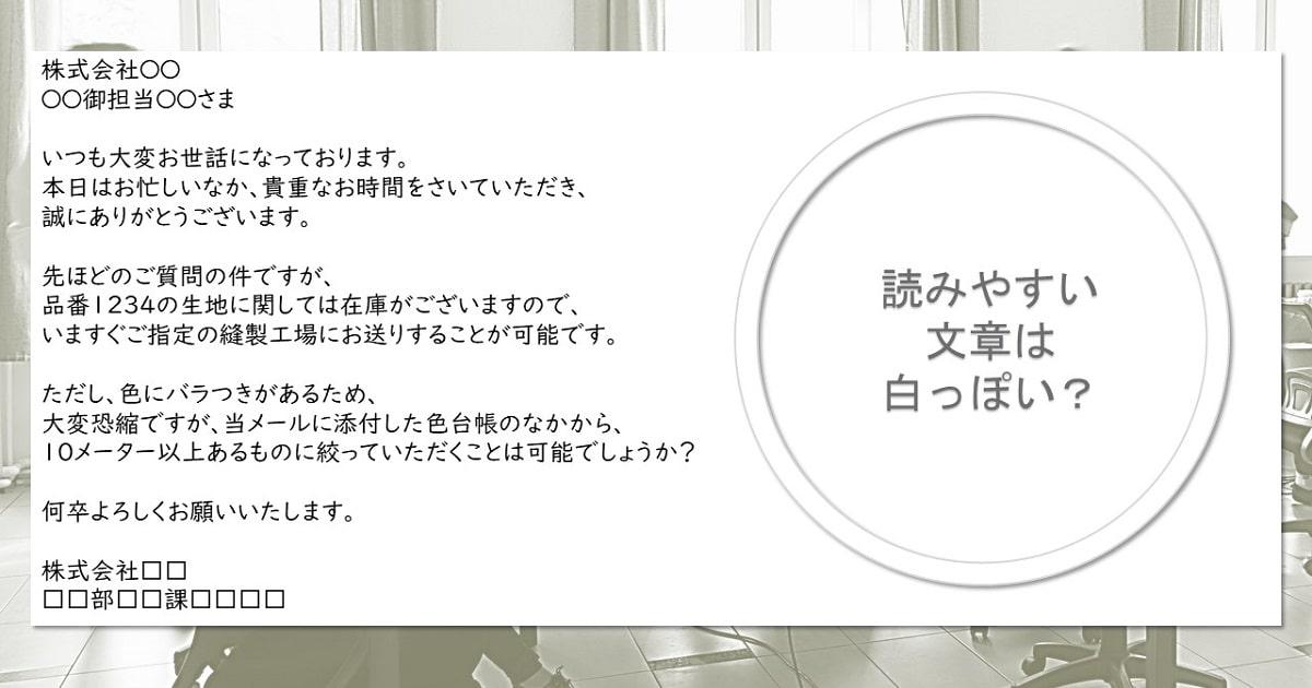 読みやすい文章は漢字が適度で、空白行があり、開業が早い