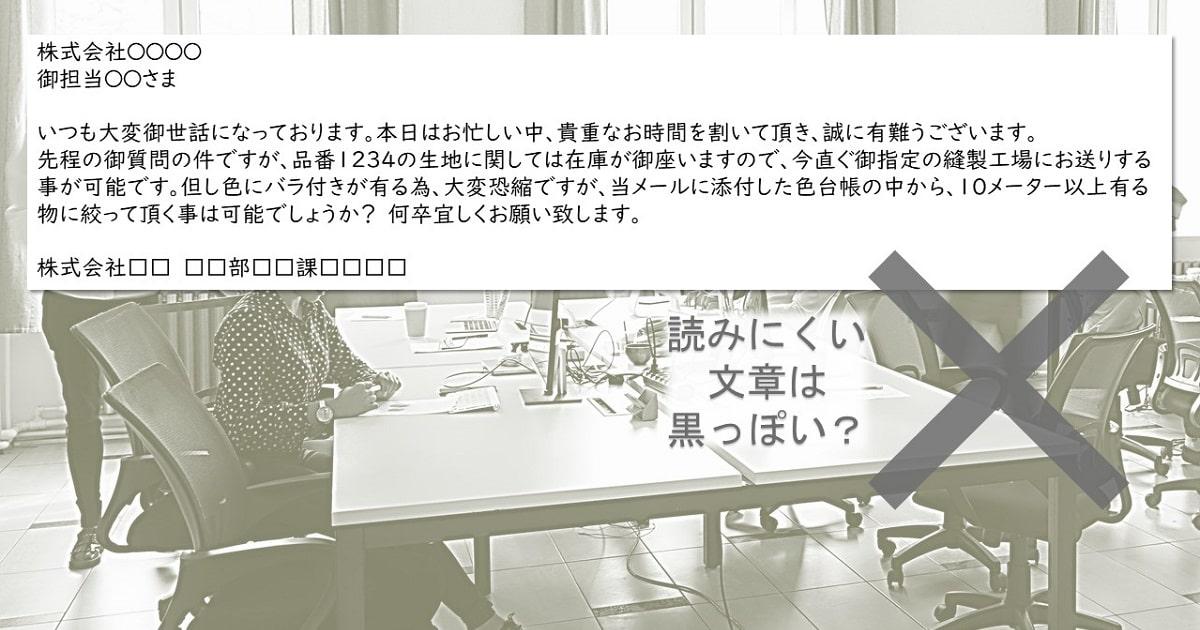 読みにくい文章は漢字が多く、空白行がなく、1行が長い