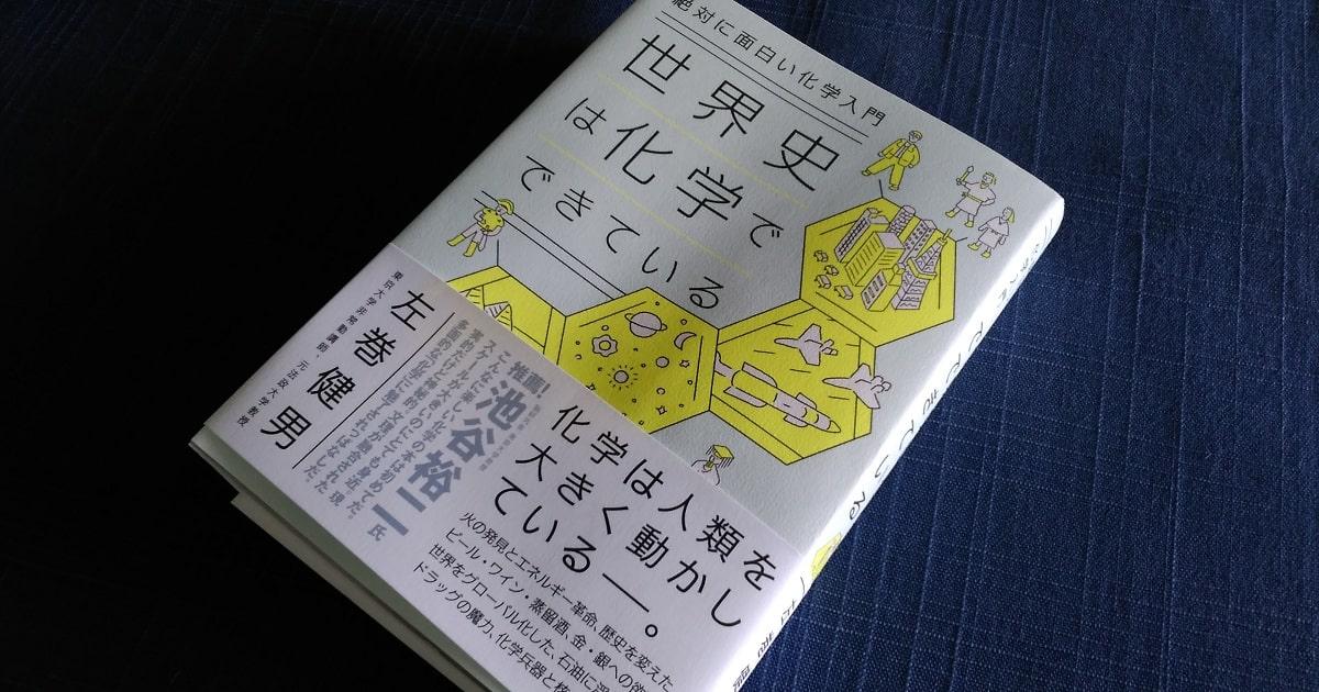 左巻健男著(2021),『絶対に面白い化学入門 世界史は化学でできている』,ダイヤモンド社.