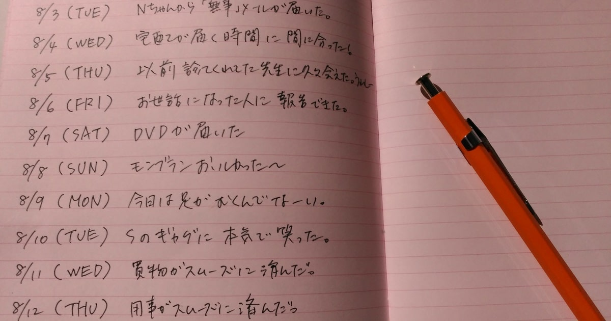 筆者が実際に書いた1日1行の「いいね!日記」