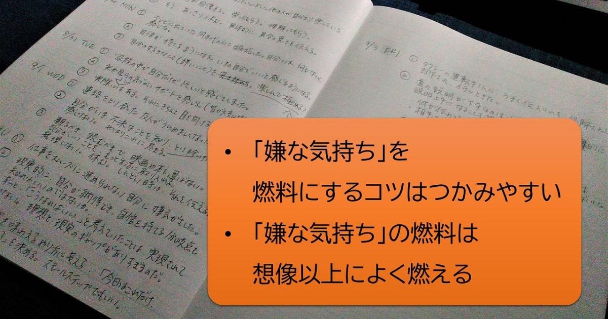 実践したノートの内容と、筆者が出した答え