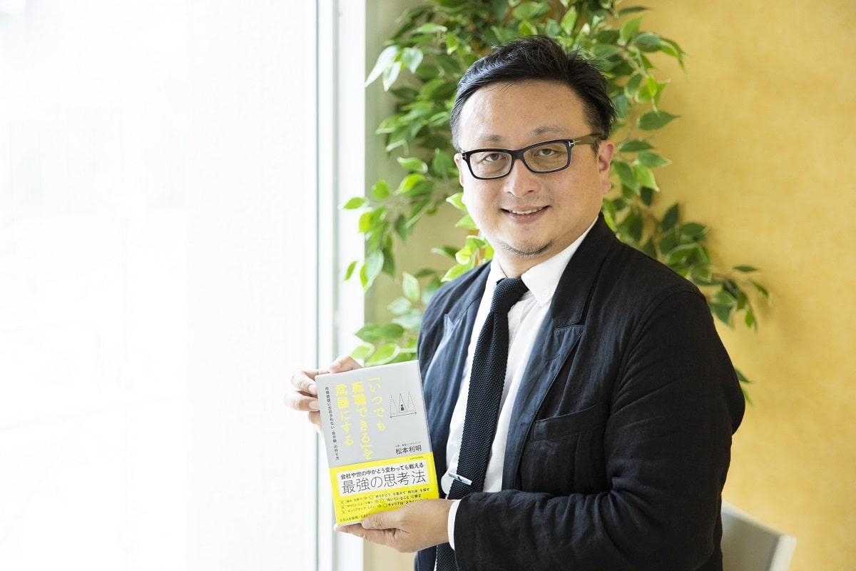 「『この会社に一生勤め続ける』という安泰思考は危険」松本利明氏インタビュー04