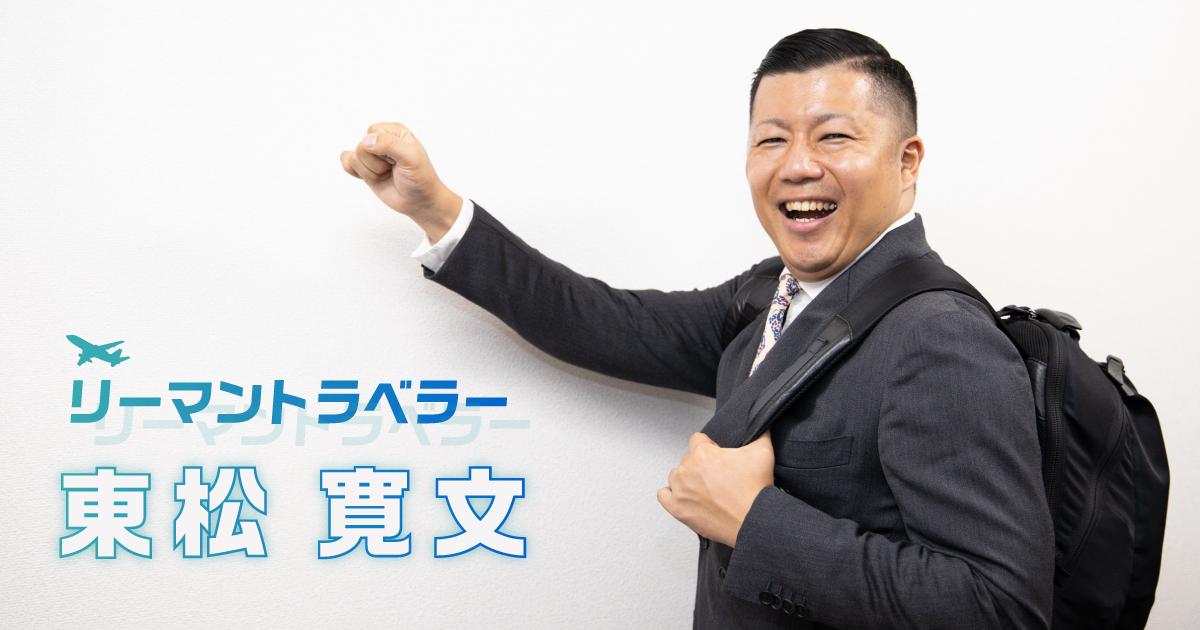 リーマントラベラー東松寛文さんの人生を変えた週末海外旅行01