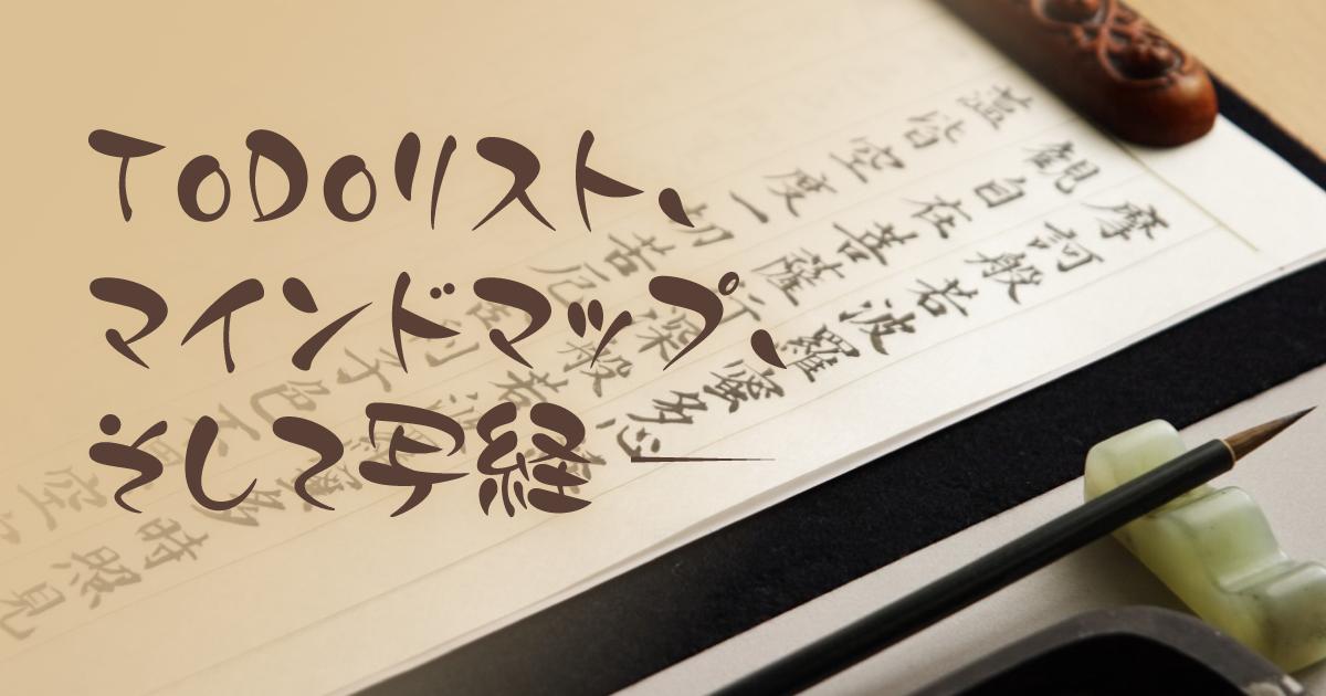精神科医の禅僧・川野泰周さんが教える、ストレスが消える書く習慣01