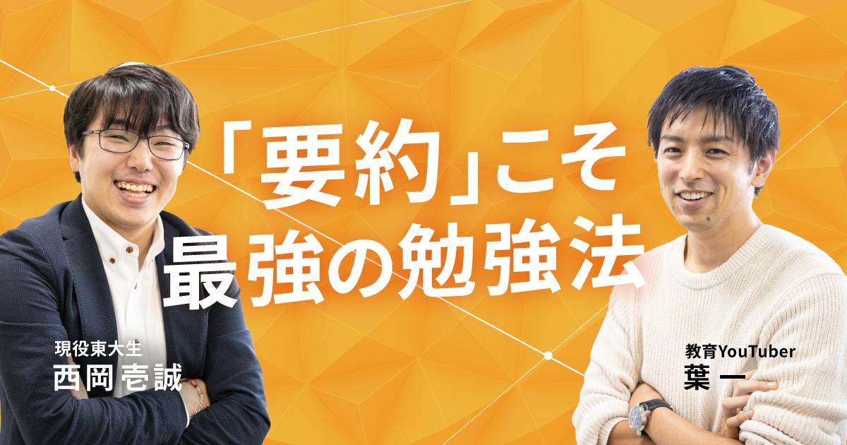 現役東大生・西岡壱成さん×教育系YouTuber・葉一さん対談「要約こそ最高の勉強法」01