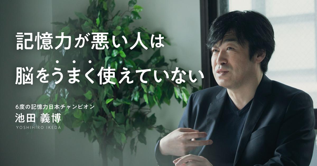 記憶力日本一・池田義博さんの「脳にまかせる勉強法」01
