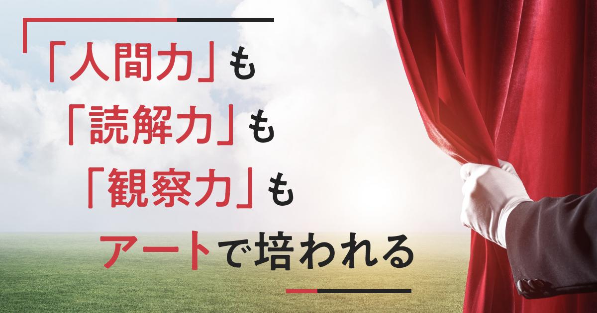 アートに興味を持たない人がマズい理由を秋元雄史さんが解説01