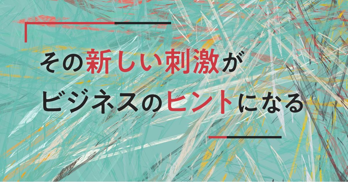 アート思考の重要性を秋元雄史さんが解説01