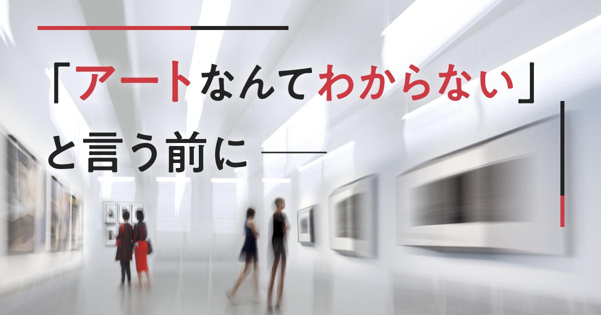 日本の経営者が現代アートを好む理由――秋元雄史さんインタビュー01
