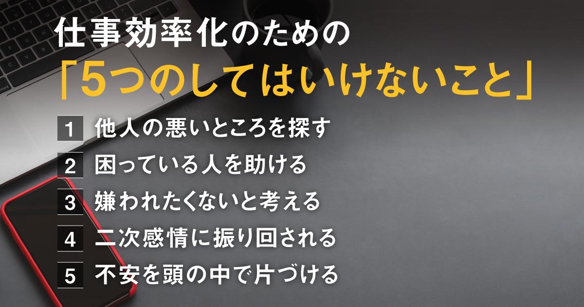 吉田幸弘さんインタビュー「仕事効率アップのために、しないほうがいいこと」01
