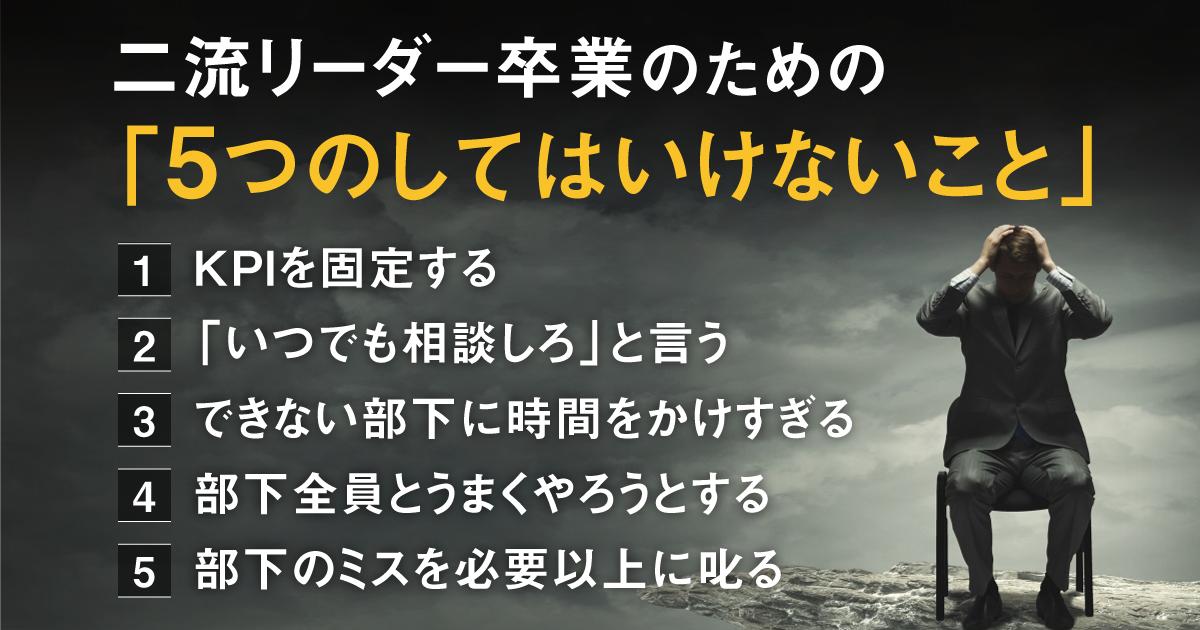 吉田幸弘さんインタビュー「二流リーダー卒業のために、しないほうがいいこと」01