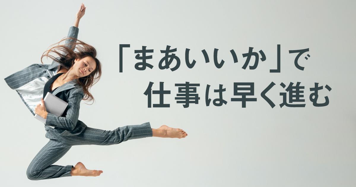 吉田幸弘さんインタビュー「仕事が早く終わる人と終わらない人の違い」01