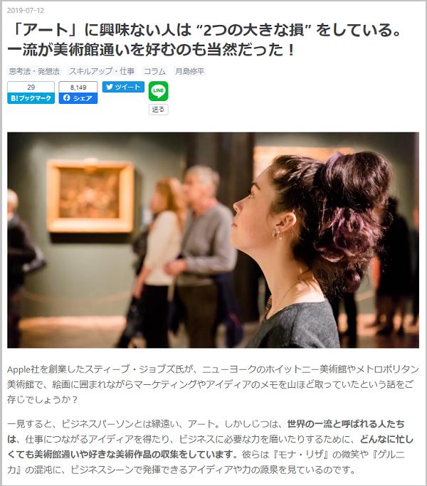 """「「アート」に興味ない人は """"2つの大きな損"""" をしている。一流が美術館通いを好むのも当然だった!」記事ページ"""