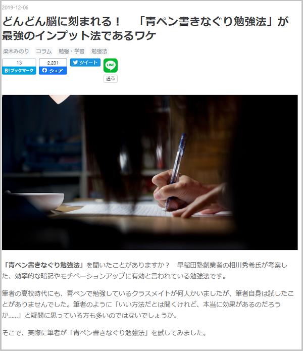 「どんどん脳に刻まれる! 「青ペン書きなぐり勉強法」が最強のインプット法であるワケ」記事ページ