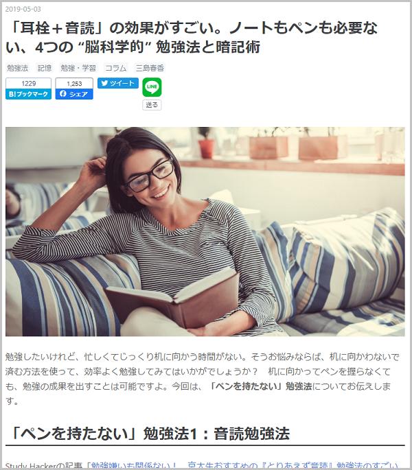 """「「耳栓+音読」の効果がすごい。ノートもペンも必要ない、4つの """"脳科学的"""" 勉強法と暗記術」記事ページ"""