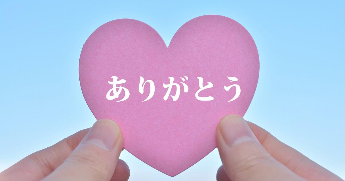 渡邊康弘さんインタビュー「ありがとうロード、ありがとうノートの効果」01