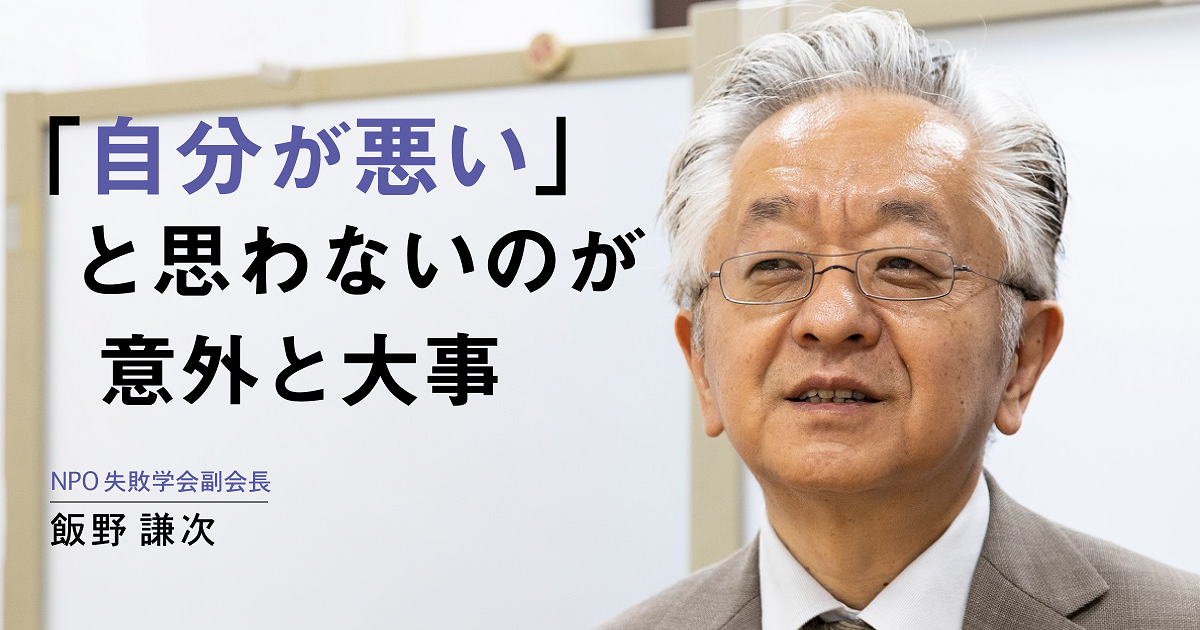 飯野謙次さんインタビュー「失敗しても評価が高い人がしていること」01