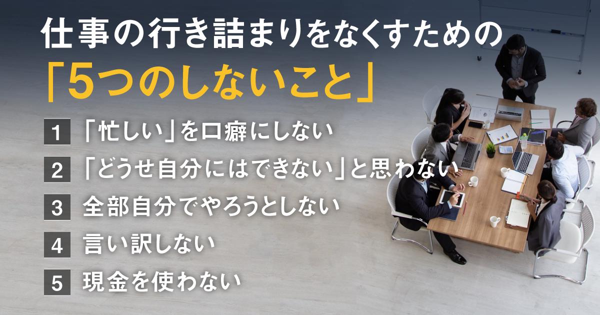 美崎栄一郎さんインタビュー「仕事で行き詰まっている人のための『しないこと』」01