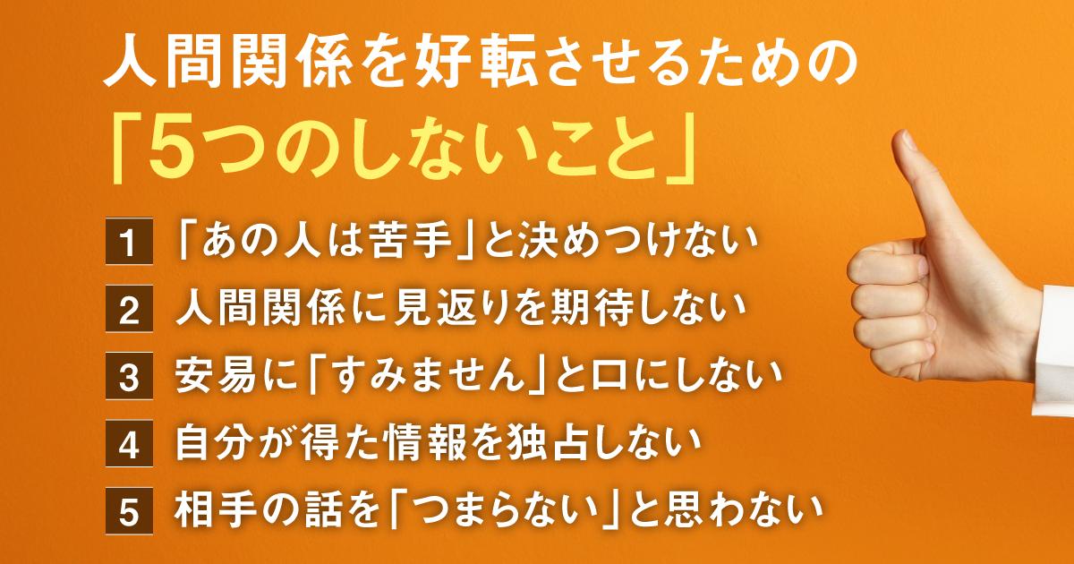美崎栄一郎さんインタビュー「人間関係で悩んでいる人のための『しないこと』」01