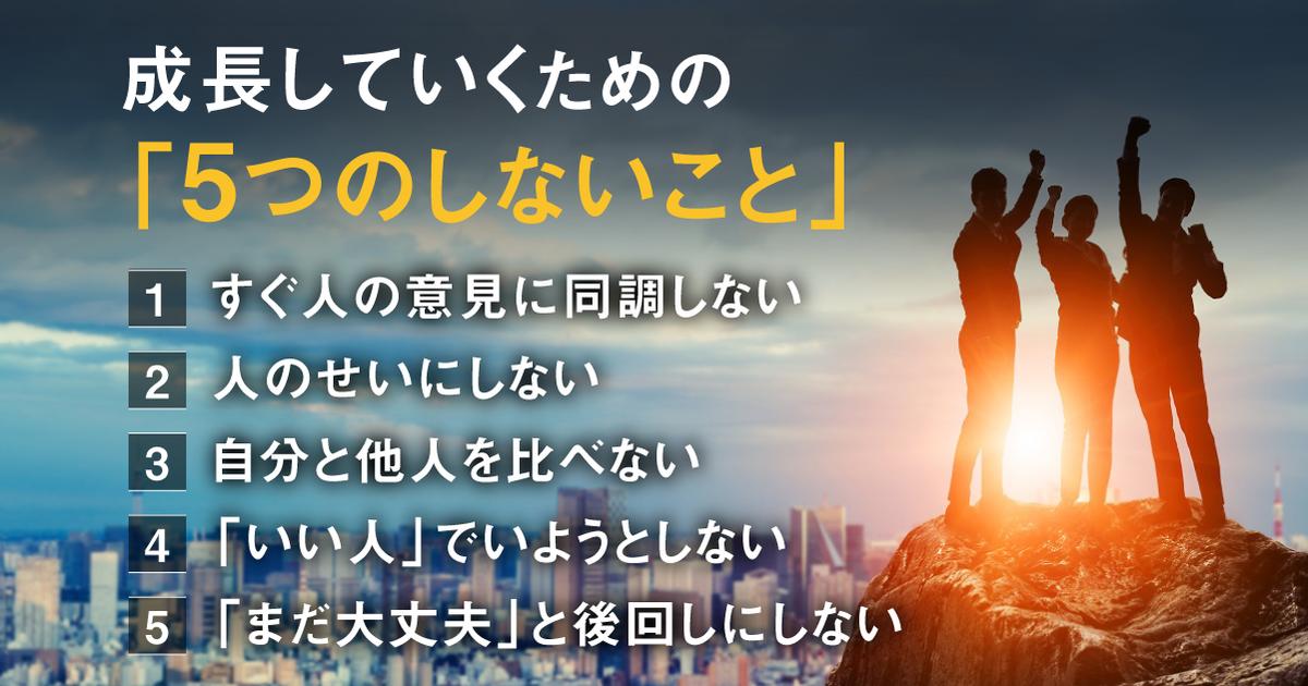 美崎栄一郎さんインタビュー「成長の土台を作るための『しないこと』」01