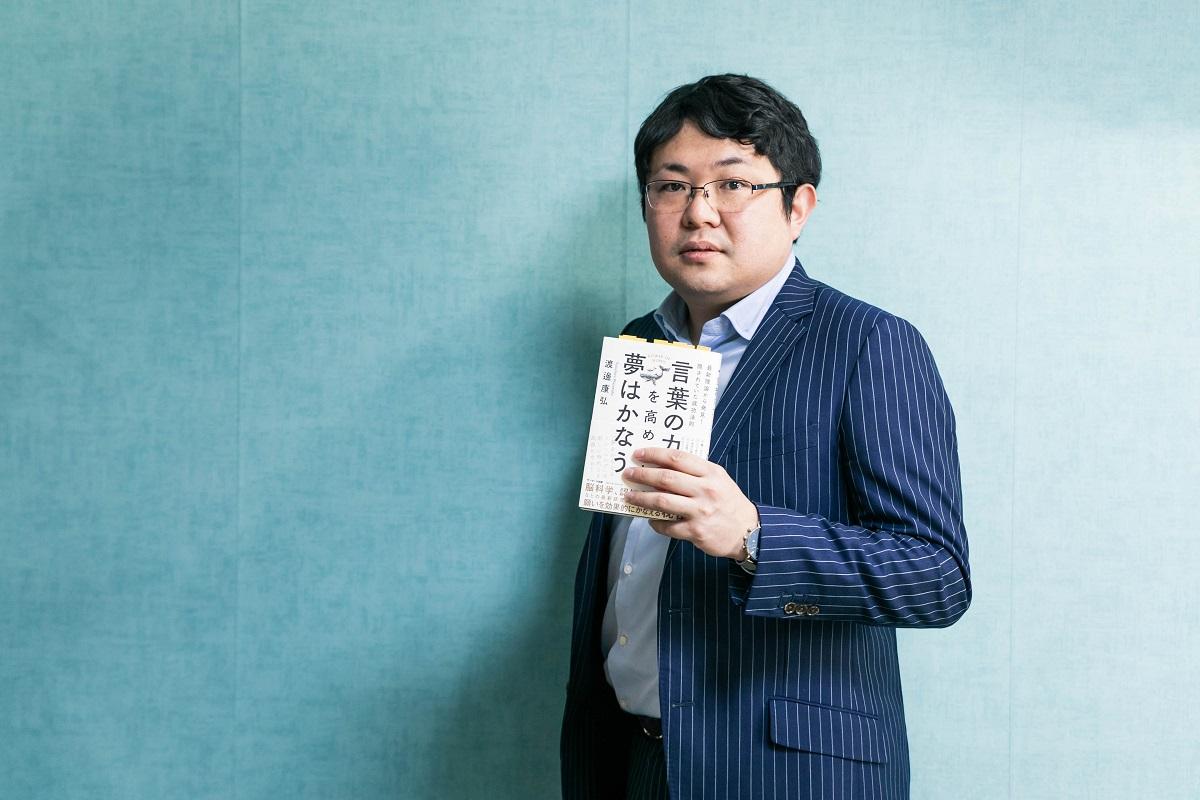 渡邊康弘さんインタビュー「ありがとうロード、ありがとうノートの効果」05