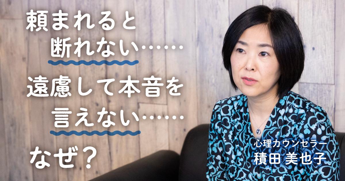 積田美也子さんインタビュー「いつも自分を後回しにする人の思考の癖」01