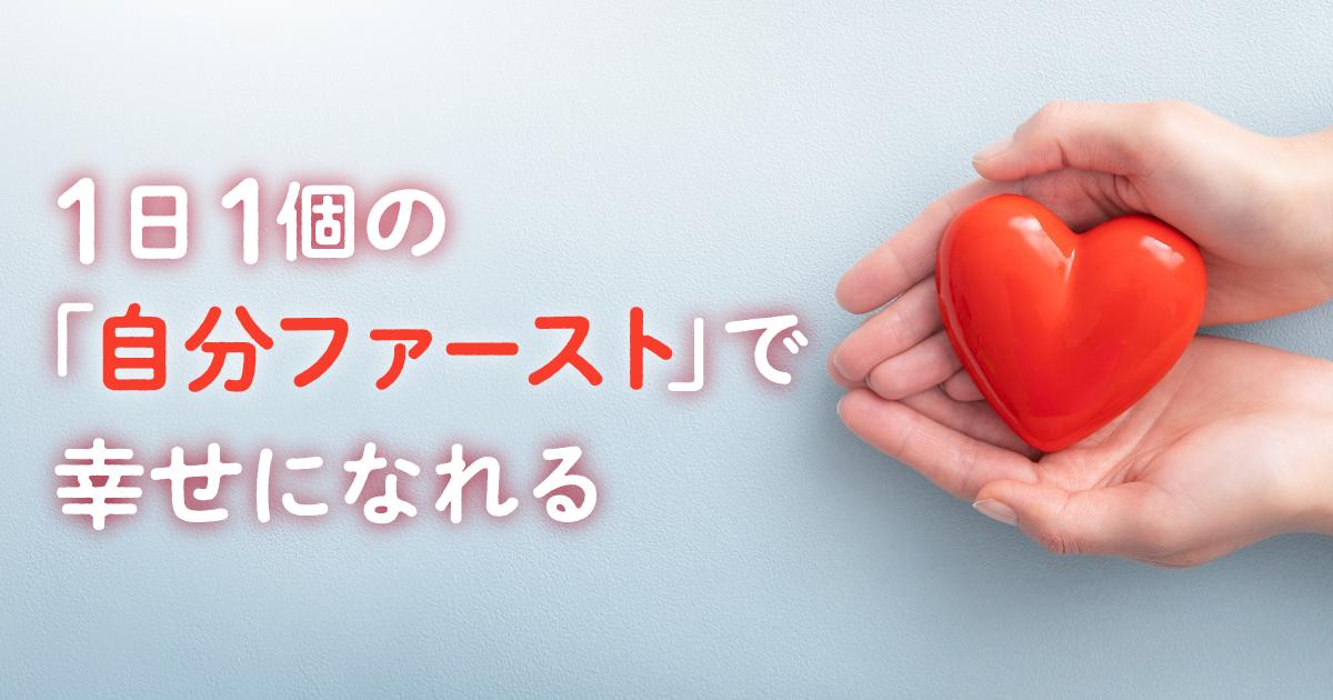 積田美也子さんインタビュー「他人を優先しすぎて疲れているときの対策」01