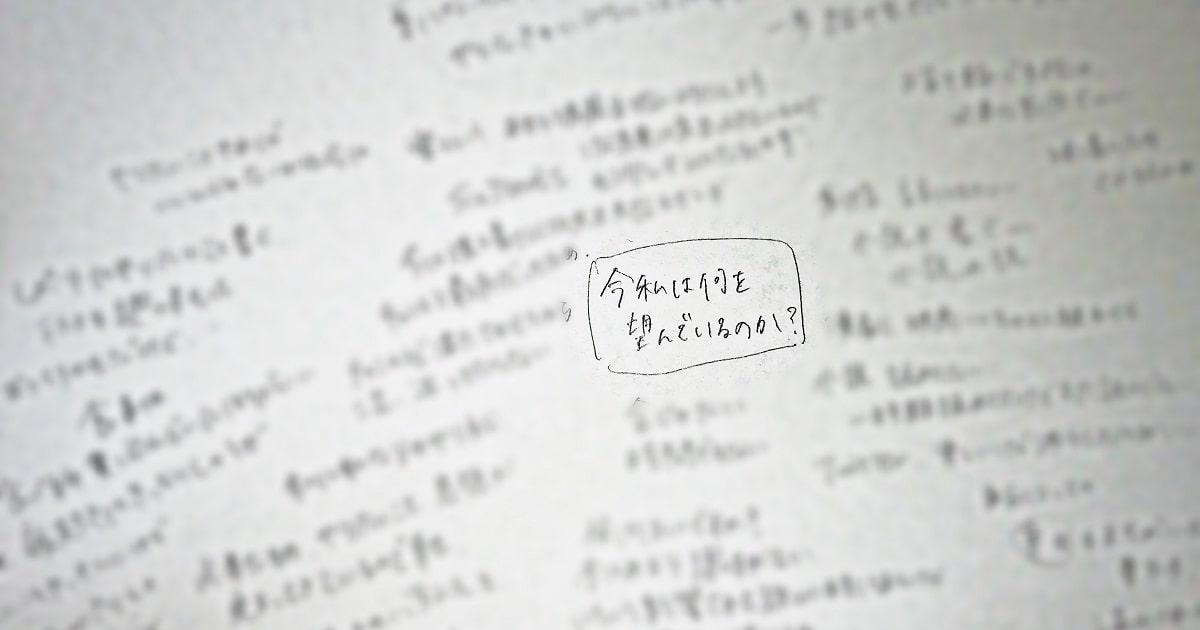 メンタル回復に効くおすすめノート習慣メンタル03