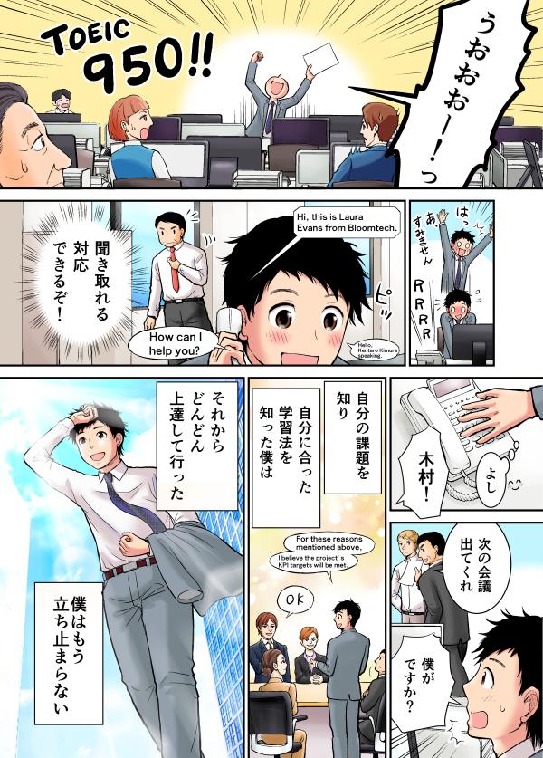 ENGLISH COMPANYのコンサルティングサービス マンガ10ページ目