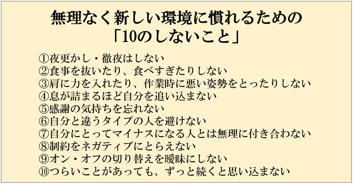 無理なく新しい環境になれるための「10のしないこと」02