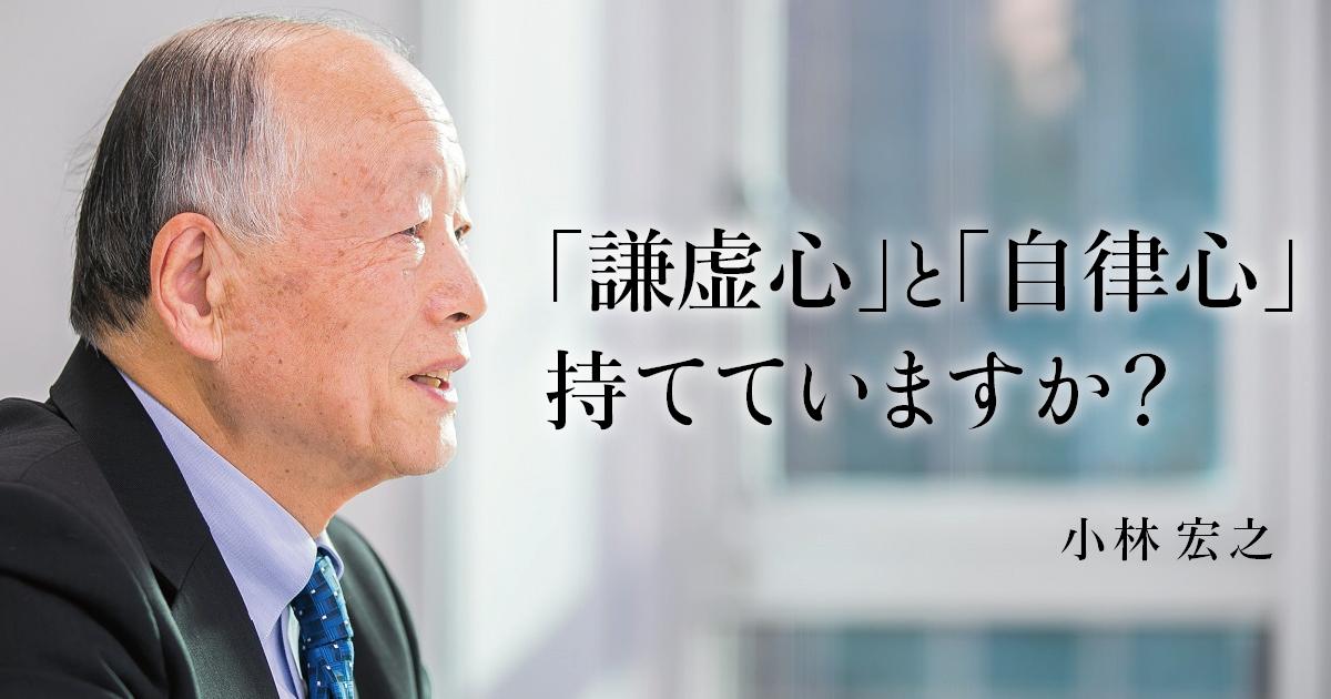 小林宏之さんインタビュー「元日本航空パイロットのリーダーシップ論」01