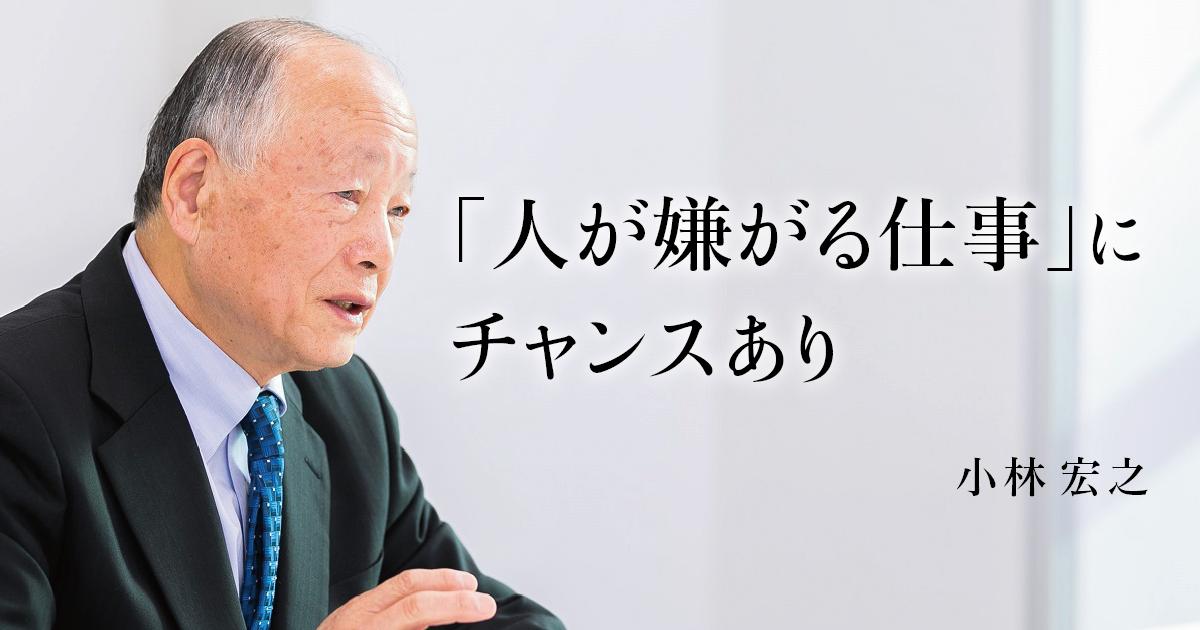 小林宏之さんインタビュー「危機管理専門家が語る修羅場のすすめ」01