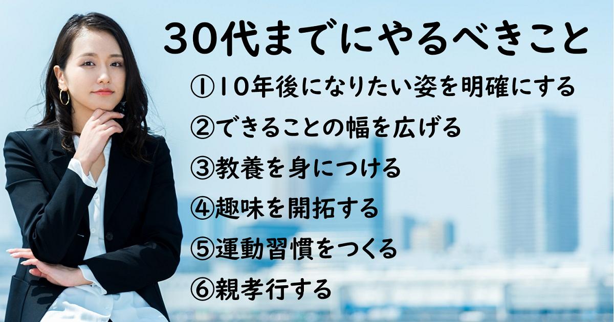 30代までにやるべき6つのこと04