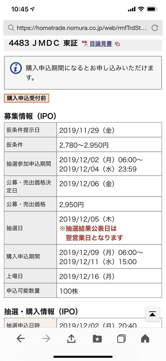 f:id:shaazakurou:20191208000514j:plain