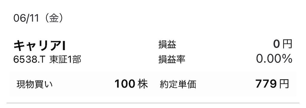 f:id:shaazakurou:20210612113653j:image