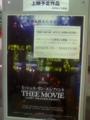 今夜はミッシェルガンエレファント映画試写会に行きますです。