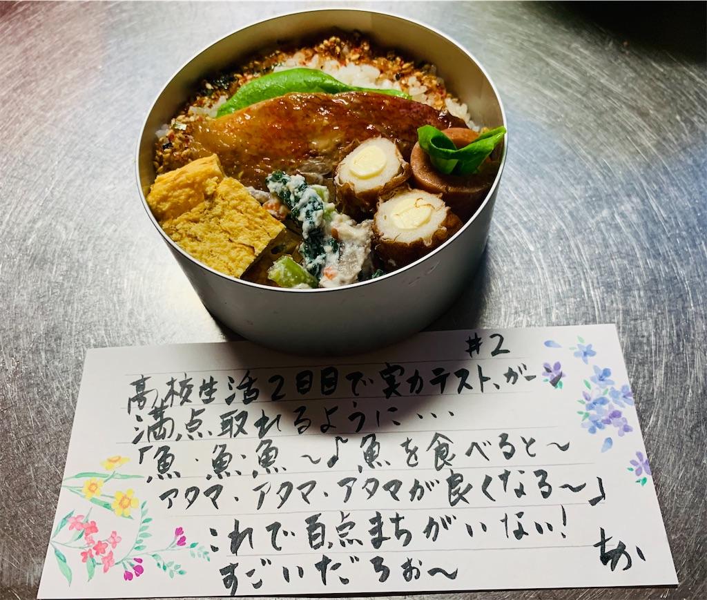 f:id:shachihokoshisa:20210415094627j:image