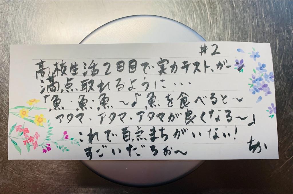f:id:shachihokoshisa:20210415094959j:image