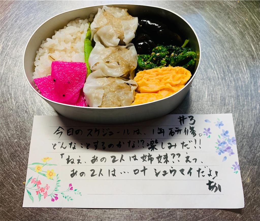 f:id:shachihokoshisa:20210415095845j:image