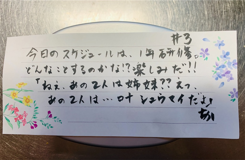 f:id:shachihokoshisa:20210415100405j:image