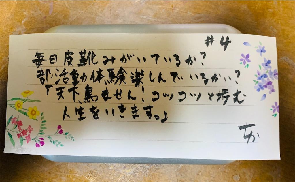 f:id:shachihokoshisa:20210415101528j:image